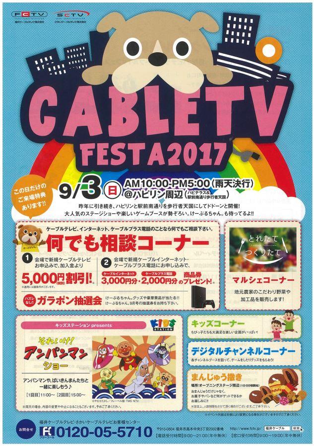 CABLE TV FESTA 2017