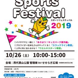 10/26(土) スポーツフェスティバル2019 西代里山公園