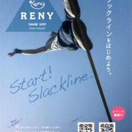 RENY(レニー)フライヤー
