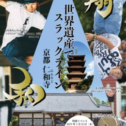 4/11(木)仁和寺<br/>スラックラインパフォーマンス