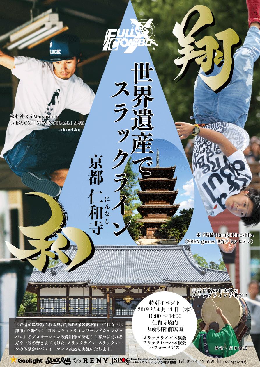 ニュースポーツ体験会(京都府長岡京)