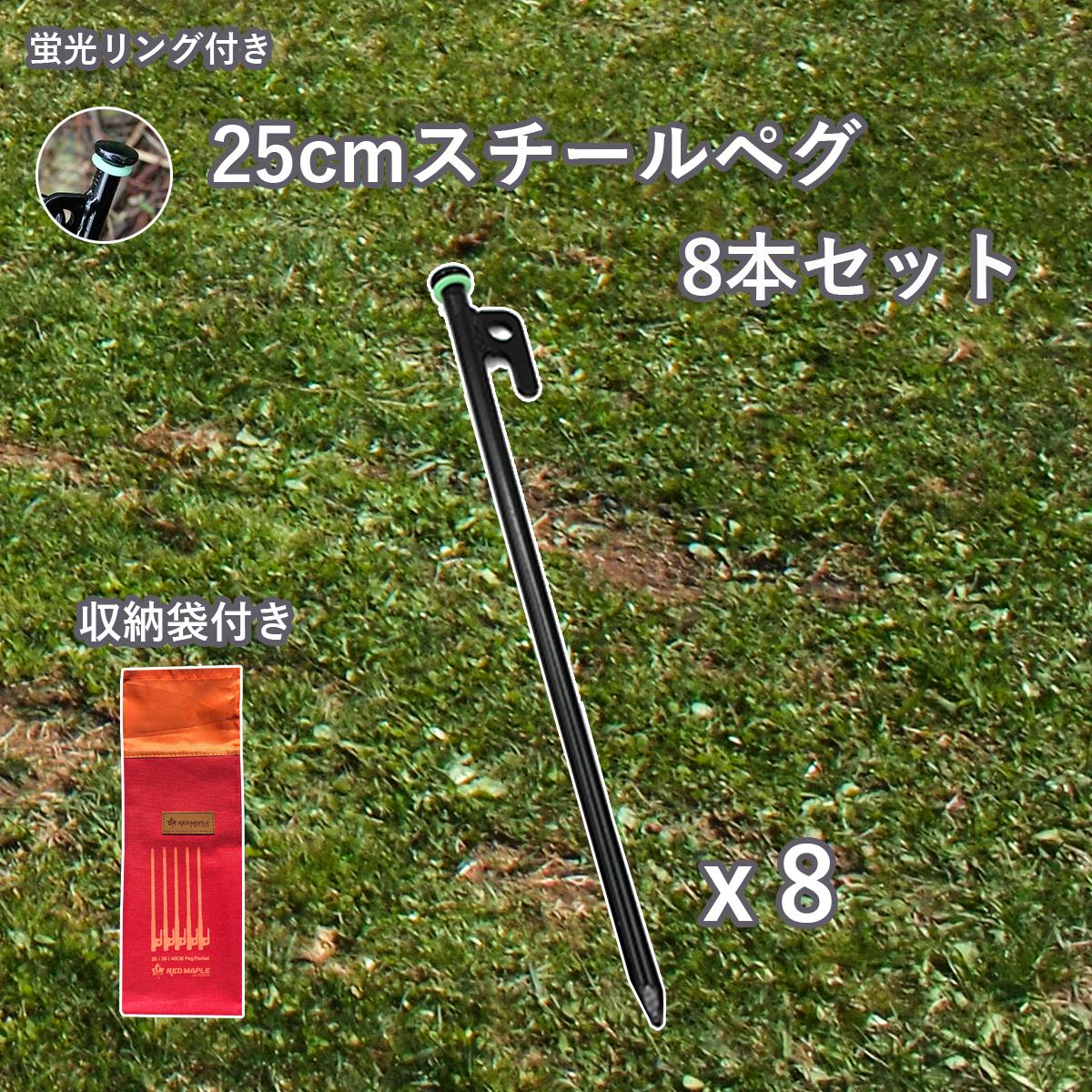 ソリッドペグ (スチール製・蛍光リング付き)30cm 8本セット