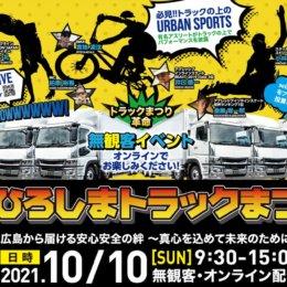 10月10日(日) ひろしまトラック祭り スラックラインパフォーマンス