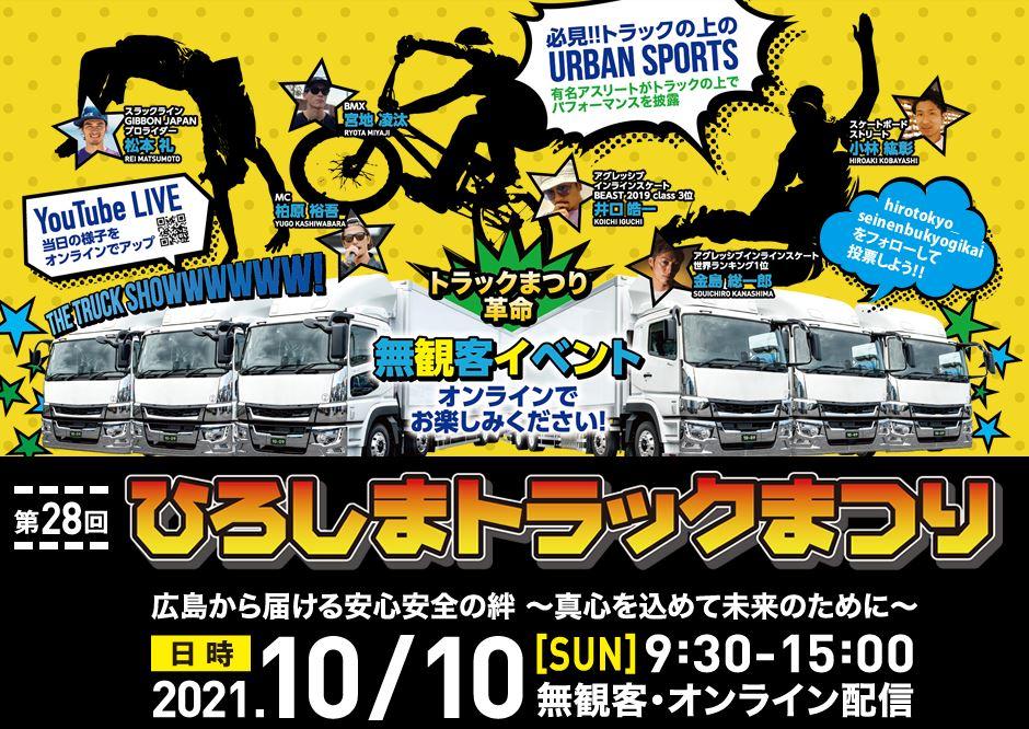 ひろしまトラック祭り