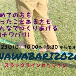 2/23(日) NAWABARI〜スラックラインセッション〜