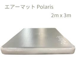 エアーマット 「Polaris」 2m x 3m x 20cm