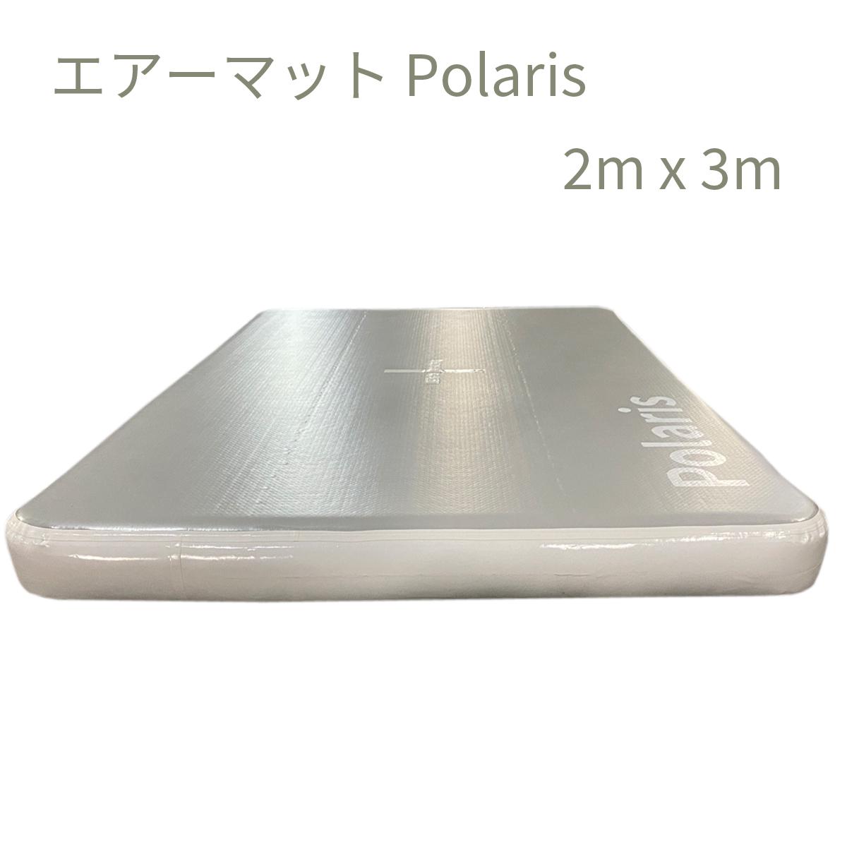 エアーマットPolaris 2m x 3m