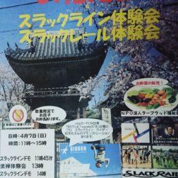 4/7(日)雲松寺<br/>スラックライン体験・パフォーマンス