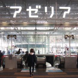 【イベントレポート】神奈川県川崎市 川崎アゼリア「サンライト広場」