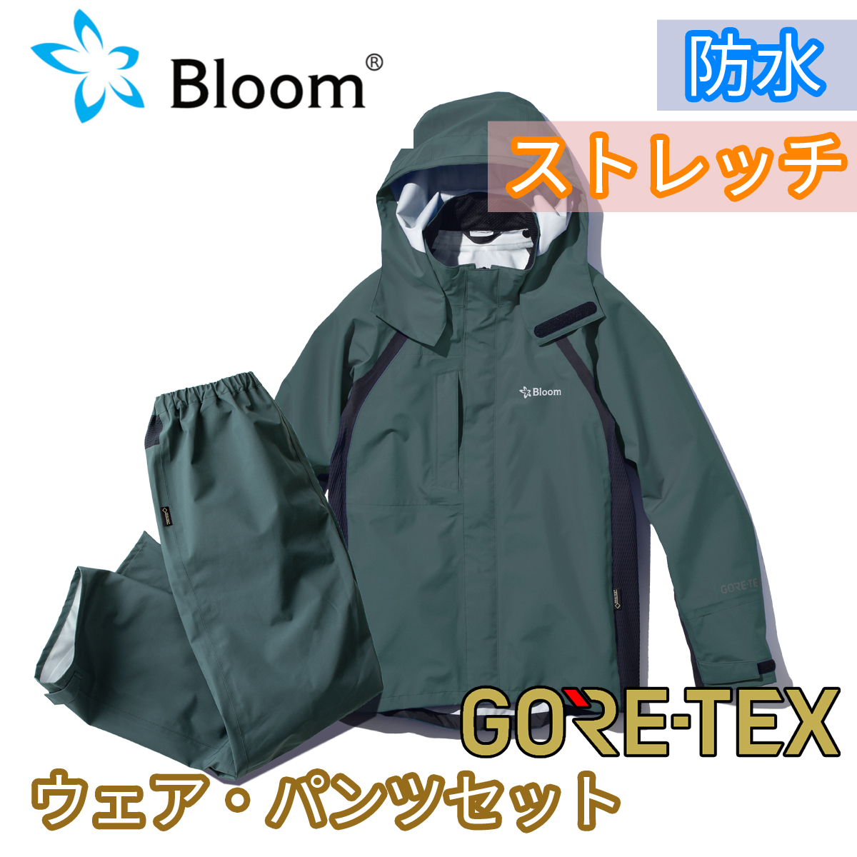 bloom セージグリーン