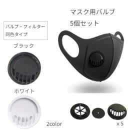 マスク用 バルブ(排気弁、空気弁)5個セット  フィルター・バルブ同色タイプ 黒、白2カラー