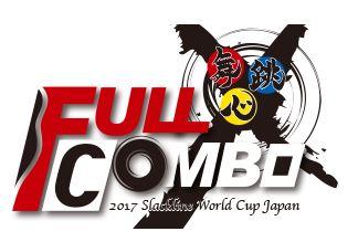 スラックラインワールドカップ 2017 FULLCOMBO