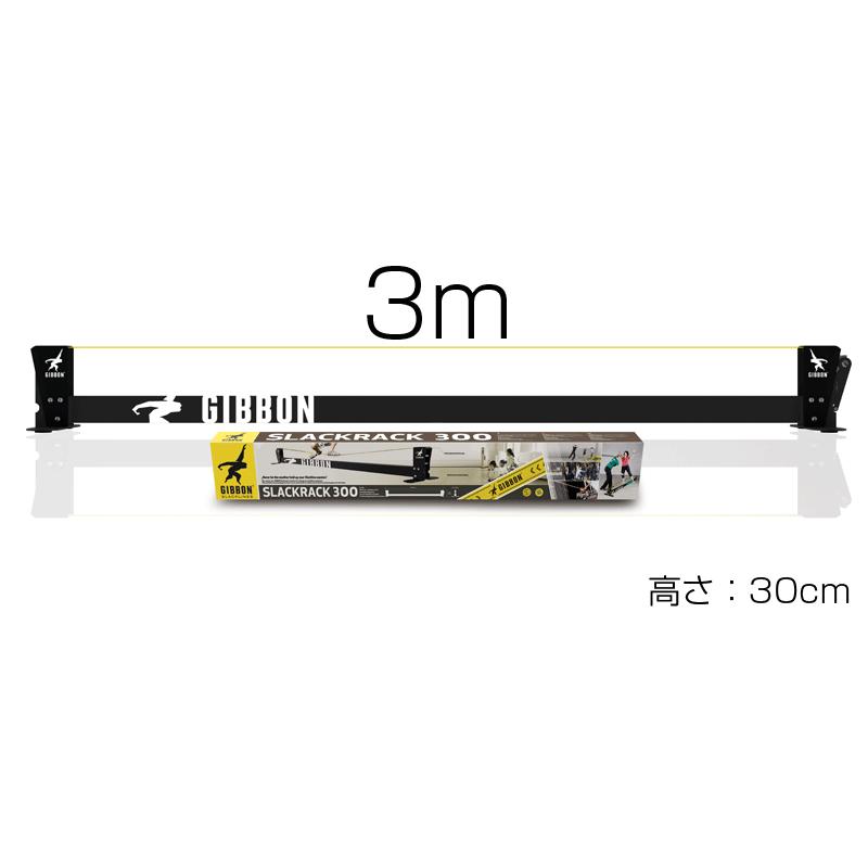 GIBBON スラックラック300(長さ3m)