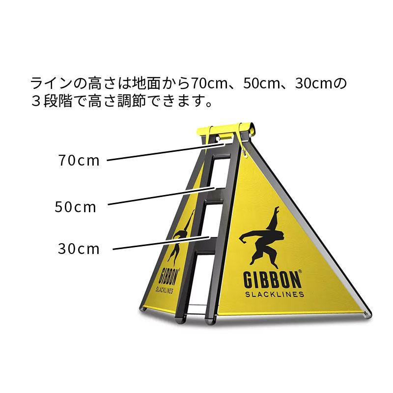 GIBBON スラックフレーム 高さの調節
