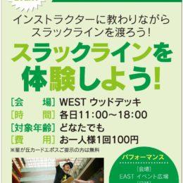 4/28~4/30 星が丘テラス(愛知)スラックライン体験・パフォ―マンス