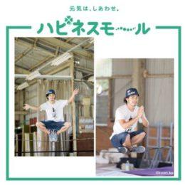 9/15(土) イオンモール伊丹(ハピネスモール) スラックライン体験・パフォーマンス