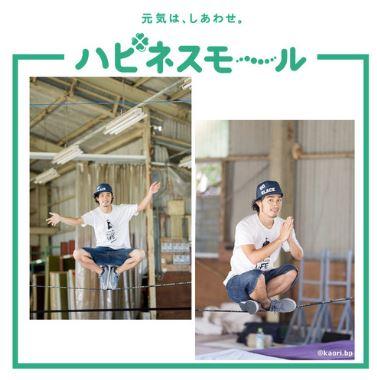 イオンモール伊丹 ハピネスモール スラックラインパフォーマンス 松本 礼