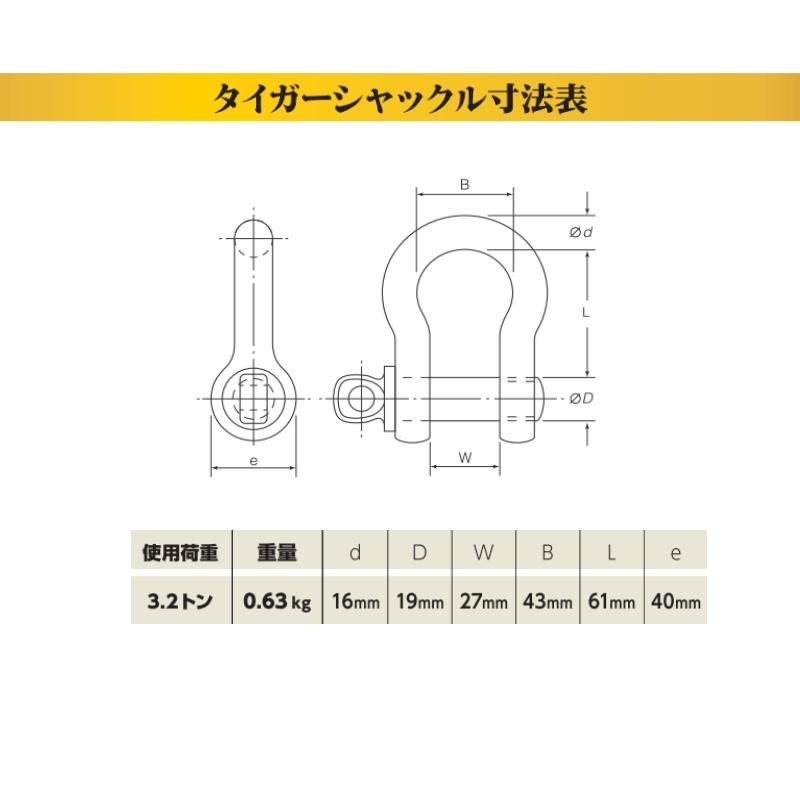 タイガーシャックル 16mm 寸法表