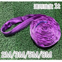 ラウンドスリング 2m/3m/5m/8m(運用強度1t)
