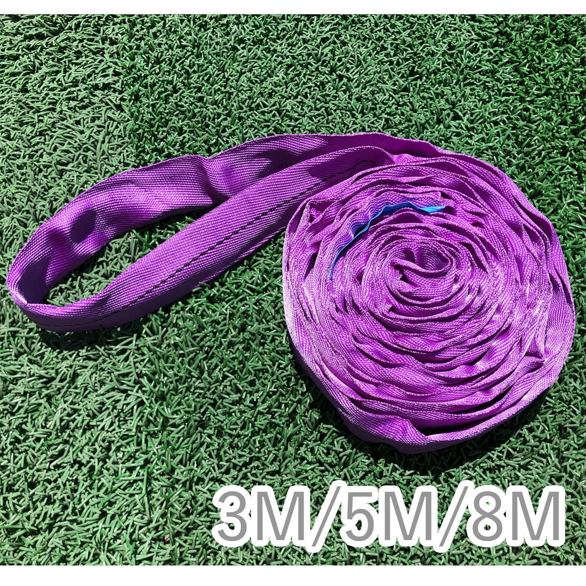 ラウンドスリング 3m/5m/8m(運用強度1t)