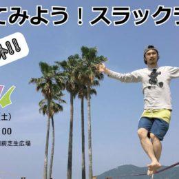 11/17(土) 関西看護医療大学 学祭 スラックライン体験