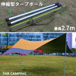 伸縮式 タープポール キャノピーポール 270cm 2本セット