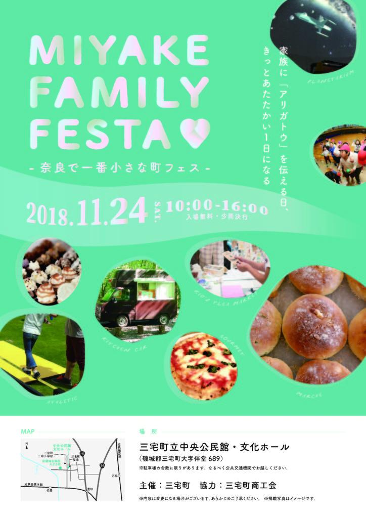 MIYAKE FAMILY FESTA