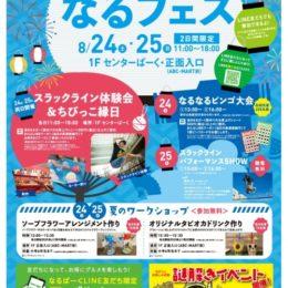 8/24,8/25 なるぱーく<br/>スラックライン体験・パフォーマンス