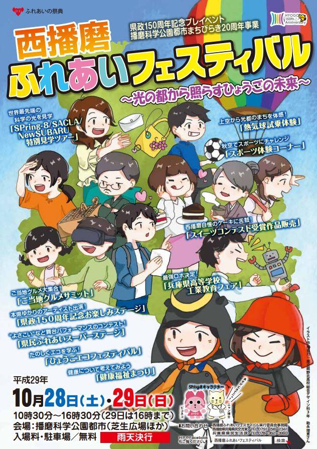 10/27(土),10/28(日)西播磨ふれあいフェスティバル
