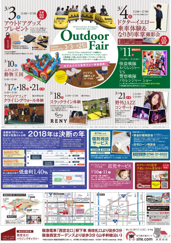 西宮北口ハウジングギャラリー Outdoor Fair2018