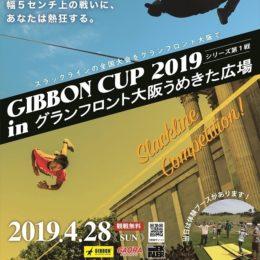 4/28(日)ギボンカップ<br/>グランフロント大阪うめきた広場