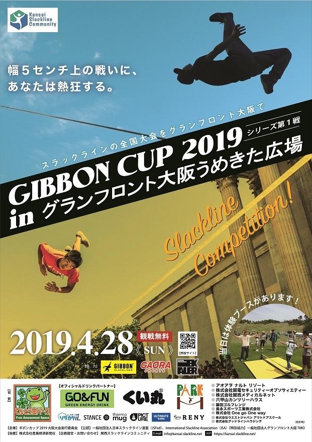 ギボンカップ グランフロント大阪うめきた広場