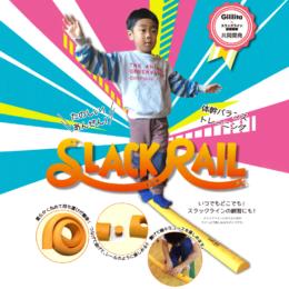 SLACK RAIL(スラックレール)