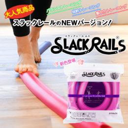 SLACK RAIL S(スラックレール エス)