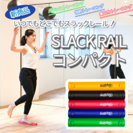 SLACK RAIL COMPACT(スラックレール コンパクト)