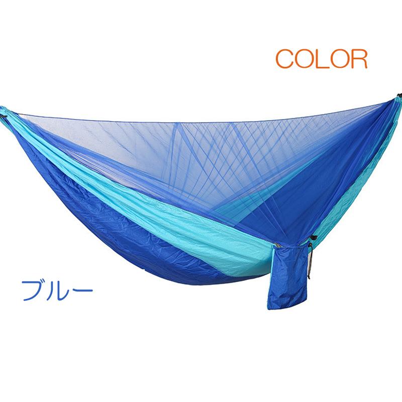 蚊帳付きハンモック ブルー
