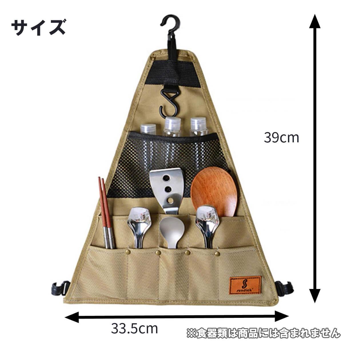 アウトドアハンガー用 三角カトラリーケース小