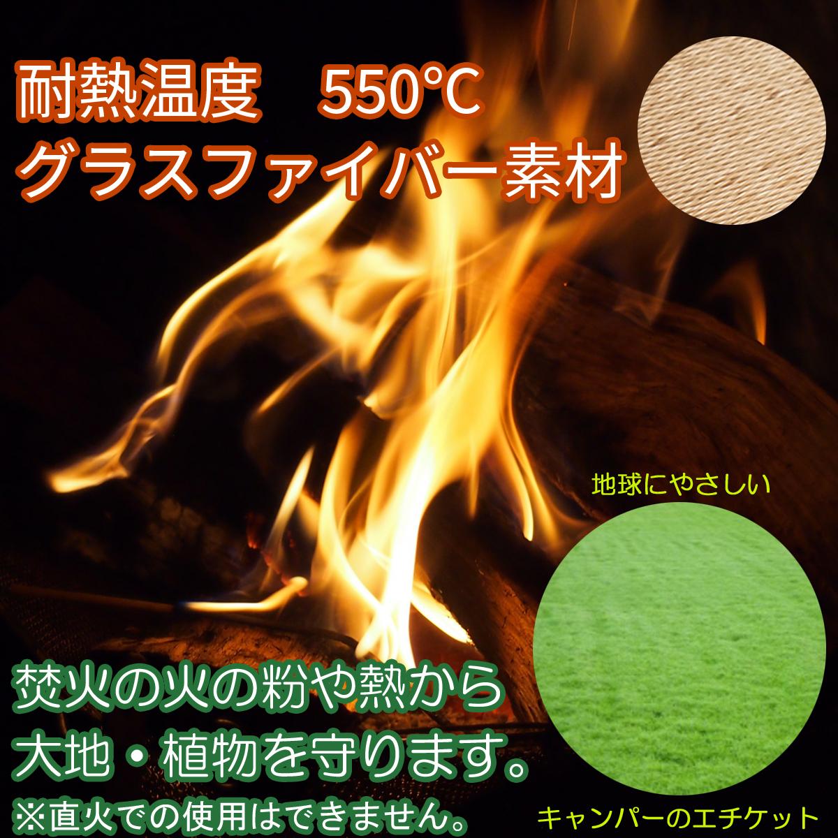 焚火マット 耐熱マット 耐熱温度