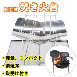 組み立て式軽量焚き火台 炭受け付き