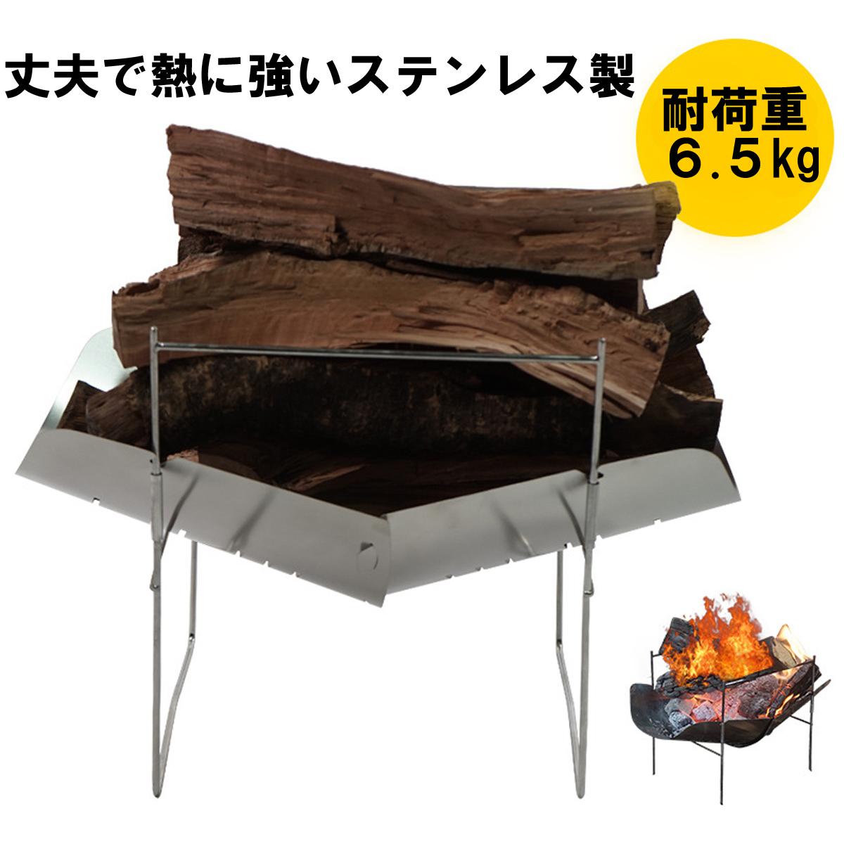組み立て式軽量焚き火台 耐荷重6.5kg