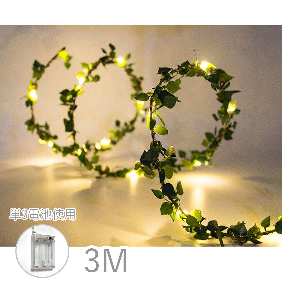 ツタ型LEDライト 3メートル 電池タイプ