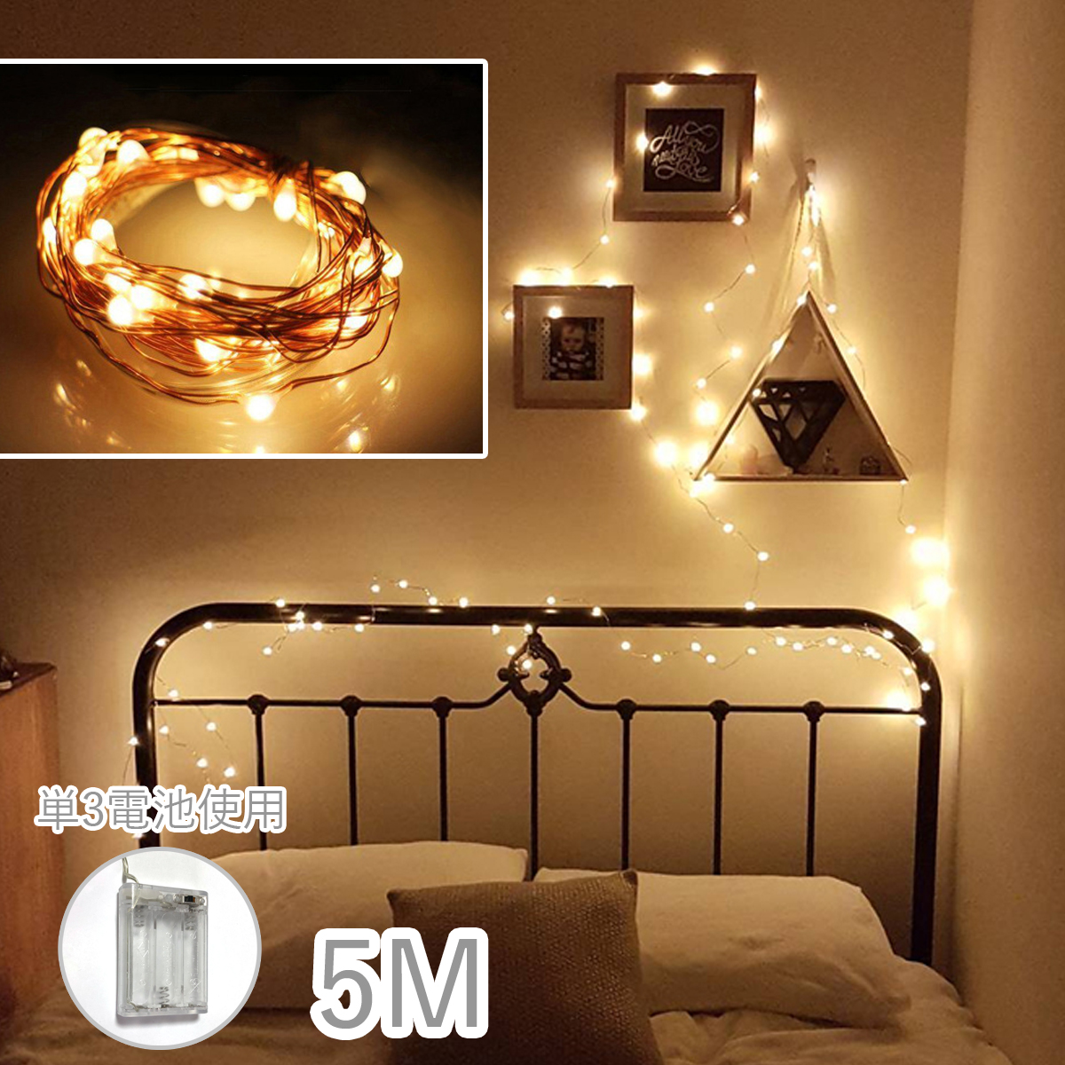 インテリア銅線LEDライト 5メートル 電池タイプ