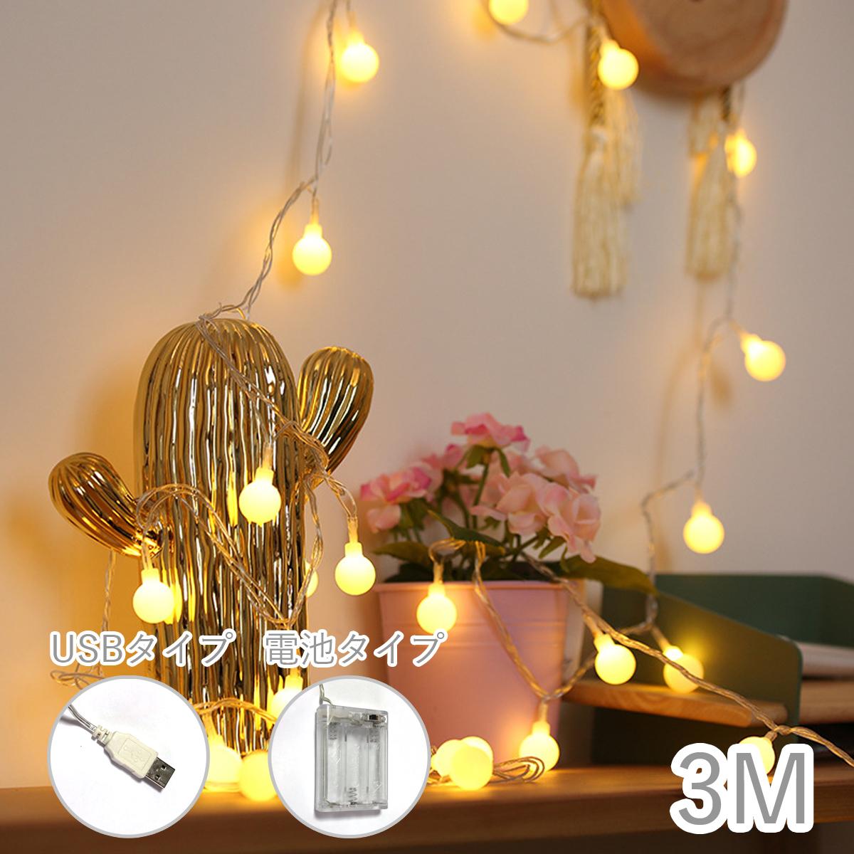 LEDボールライト 3m