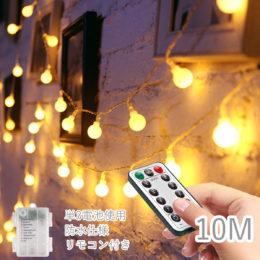 LEDボールライト 10m 電池・防水タイプ リモコン付き