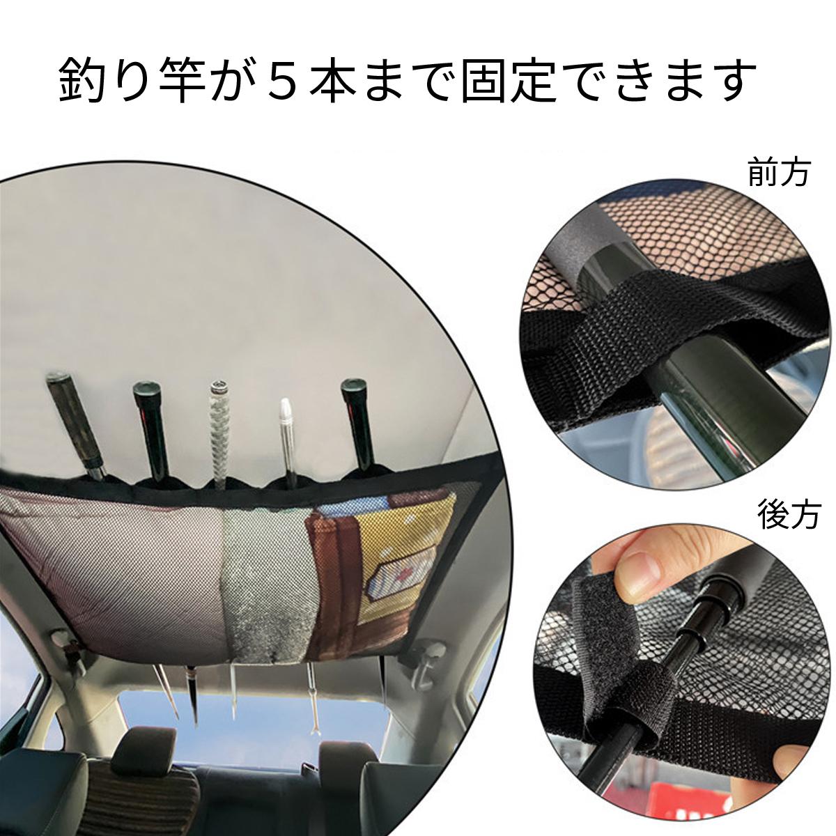 ロッドホルダー付き天井収納ネット 竿ホルダー