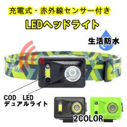 充電式赤外線センサー付きLEDヘッドライト