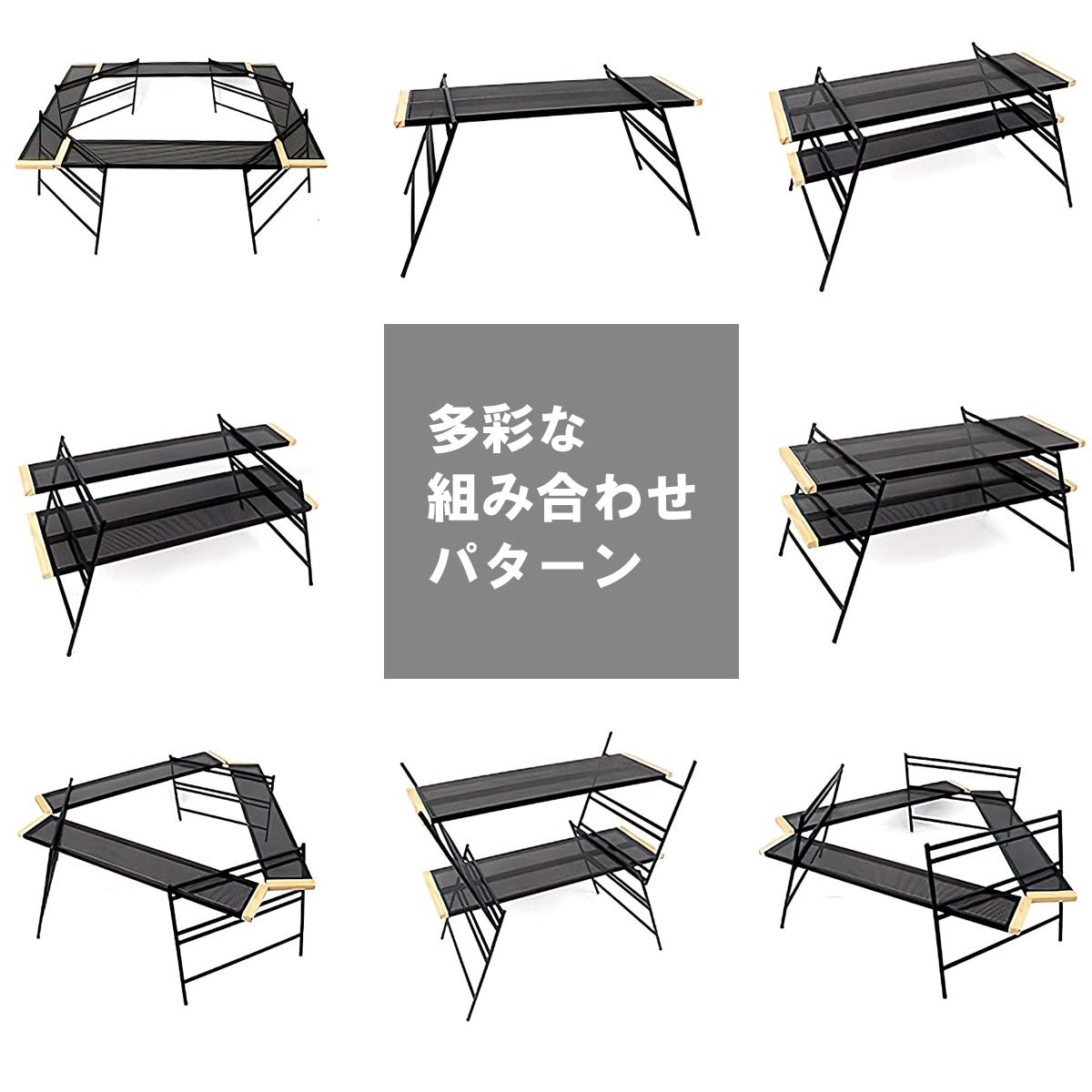 焚き火台テーブル 組み合わせパターン