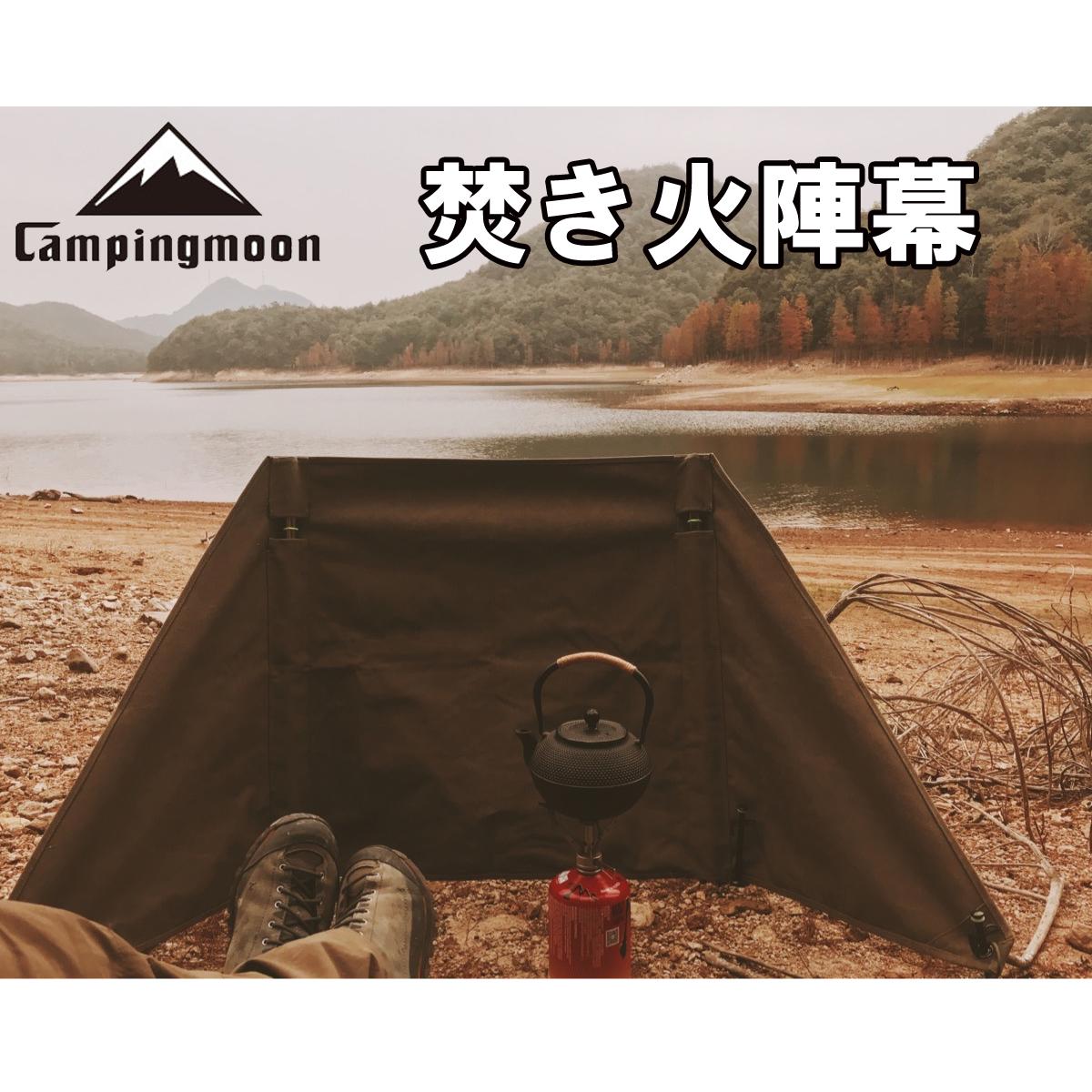 camping moon 焚き火陣幕・リフレクター
