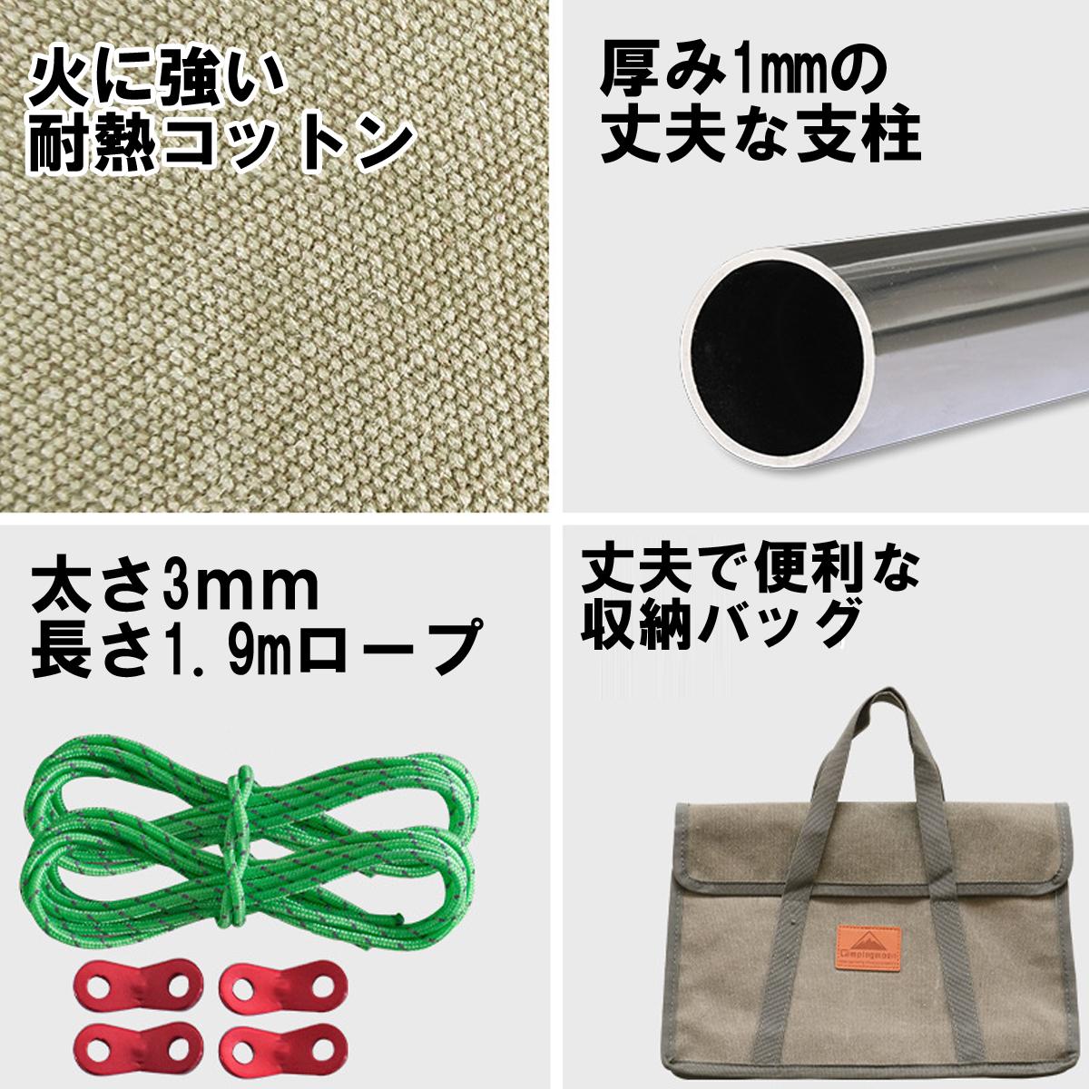 焚き火陣幕・リフレクター 耐熱コットン