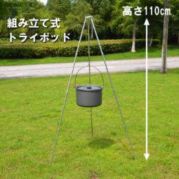 組み立て式 4節トライポッド 高さ110cm